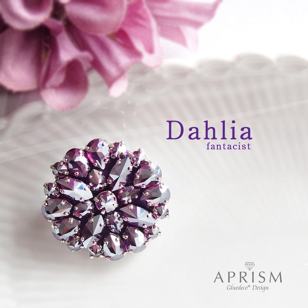 Dahlia(ダリア)ブ ローチ